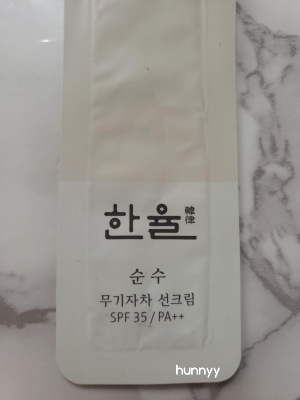 ::REVIEW:: Hanyul Pure Sun Cream!